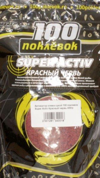 Активатор клева сухой 100 поклевок Super Activ Красный червь 400гр -  1