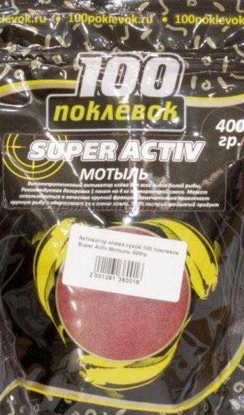 Активатор клева сухой 100 поклевок Super Activ Мотыль 400гр - фотография 1