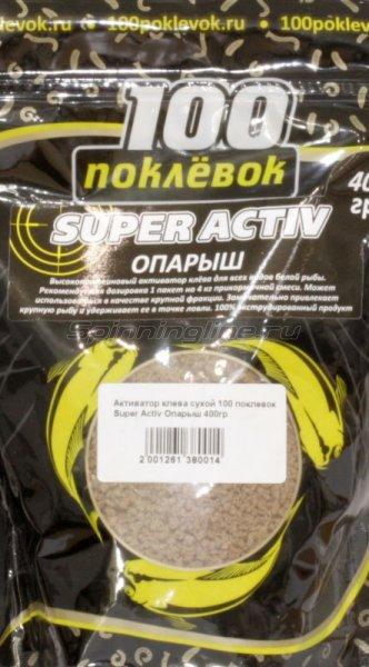 Активатор клева сухой 100 поклевок Super Activ Опарыш 400гр -  1