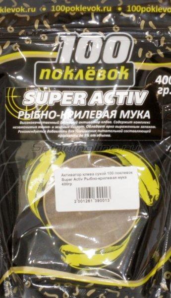 Активатор клева сухой 100 поклевок Super Activ Рыбно-крилевая мука 400гр - фотография 1