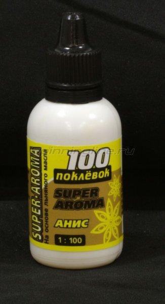 Арома-капли 100 поклевок Super Aroma Анис 30мл - фотография 1