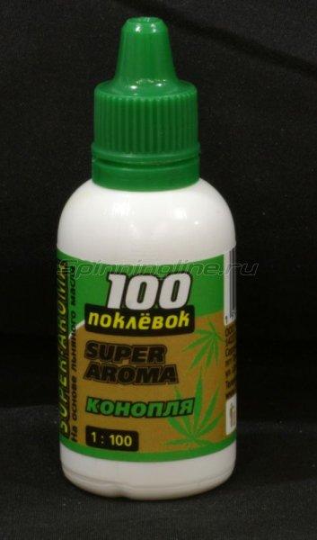 Арома-капли 100 поклевок Super Aroma Конопля 30мл -  1