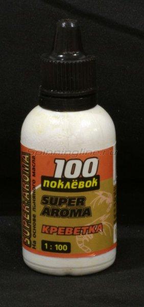 Арома-капли 100 поклевок Super Aroma Креветка 30мл - фотография 1