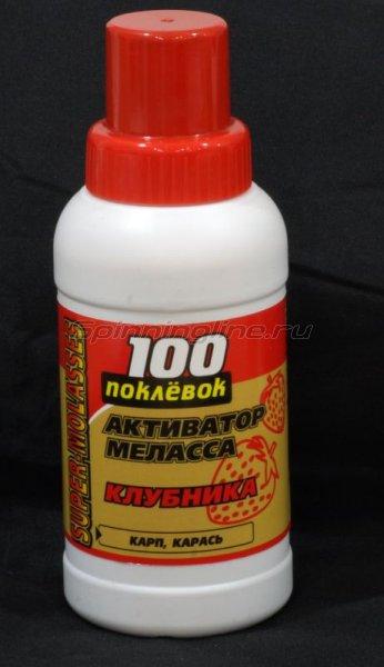 Активатор 100 поклевок Меласса Клубника 250мл - фотография 1