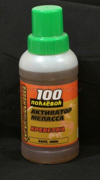 Активатор 100 поклевок Меласса Креветка 250мл -  1