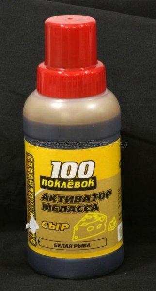 Активатор 100 поклевок Меласса Сыр 250мл - фотография 1