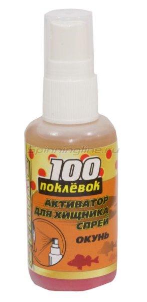 Спрей 100 поклевок Strike Окунь 50мл - фотография 1