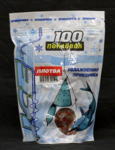 100 поклевок - Прикормка Ice Плотва 500гр - фотография 1