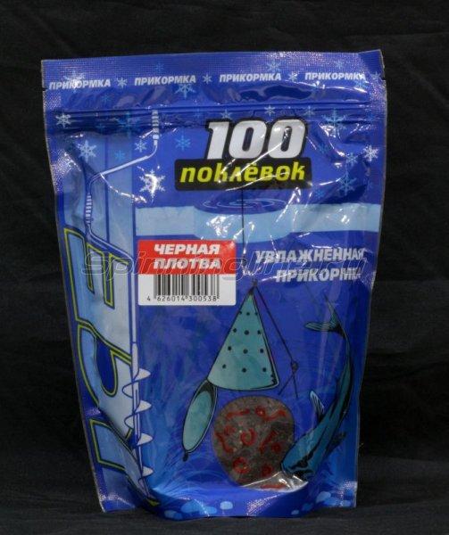 100 поклевок - Прикормка Ice Плотва черная 500гр - фотография 1