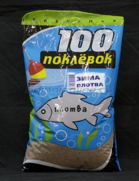Прикормка Зима Плотва 900гр -  1