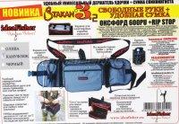 Пояс-держатель удилища+сумка спиннингиста Stakan 3.2 камуфляж