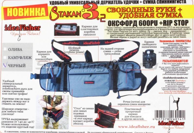 IdeaFisher - Пояс-держатель удилища+сумка спиннингиста Stakan 3.2 black - фотография 2