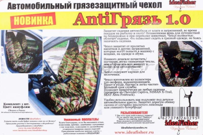 IdeaFisher - Чехол защитный для сидений автомобиля АнтиГрязь 1.0 - фотография 2