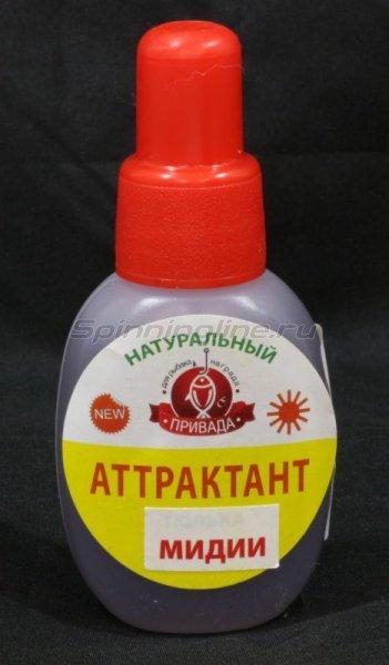 Привада - Аттрактант Мидии 30мл. - фотография 1