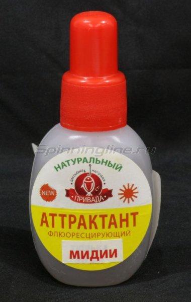 Привада - Аттрактант флюоресцирующий Мидия 30мл. - фотография 1