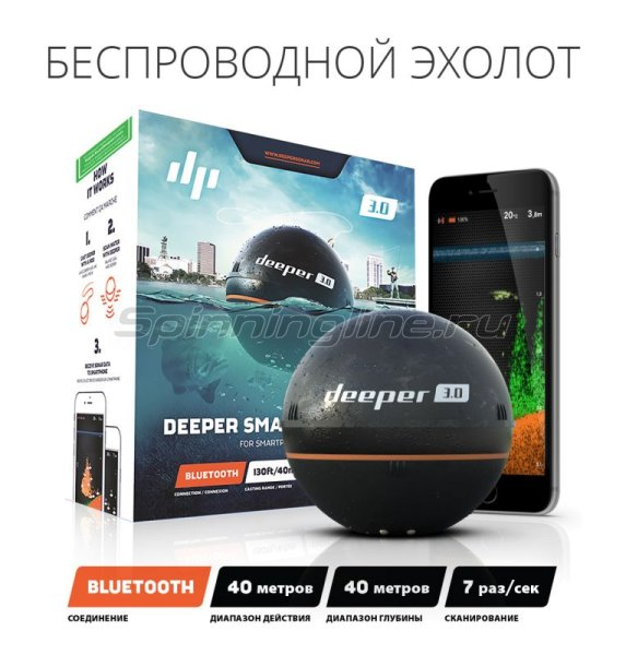Эхолот Deeper Smart Fishfinder 3.0 (Bluetooth) -  1