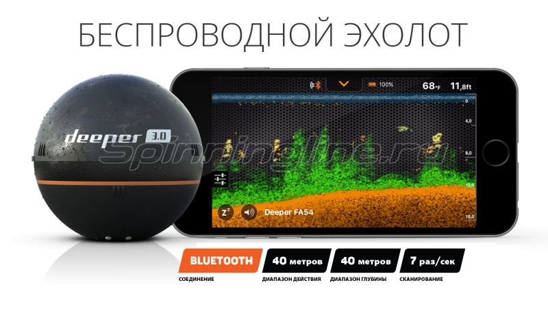 Эхолот Deeper Smart Fishfinder 3.0 (Bluetooth) -  4