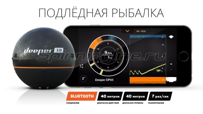 Эхолот Deeper Smart Fishfinder 3.0 (Bluetooth) -  6