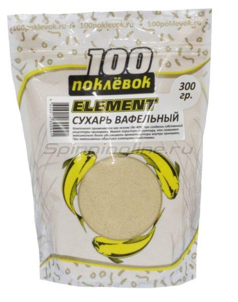 Добавка 100 поклевок Element Сухарь вафельный 300гр -  1