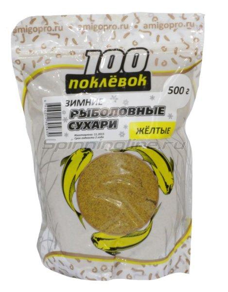 Сухари зимние 100 Поклевок желтые 500гр. - фотография 1