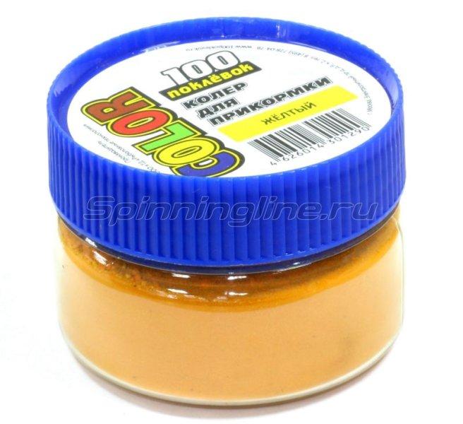 Краска для прикормки 100 поклевок желтая 50гр -  1