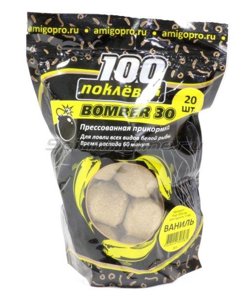 Прикормка 100 поклевок Bomber-30 Ваниль - фотография 1