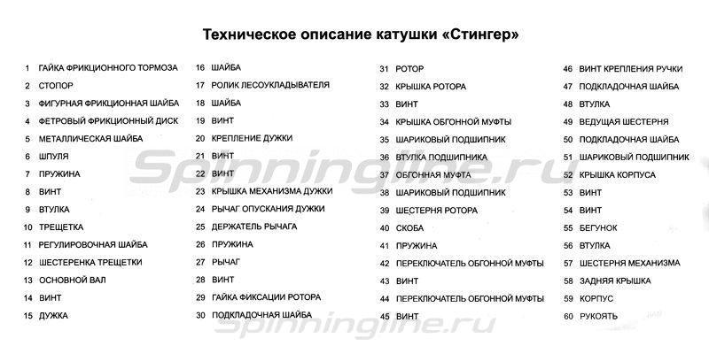 Катушка Predator XP 2010 -  7