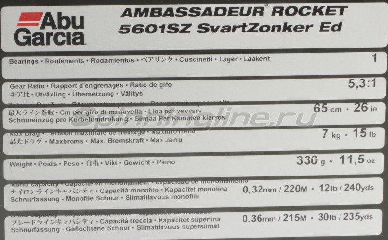 Катушка Abu Garcia Ambassadeur Svartzonker 5601 -  5