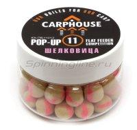 """Бойлы Carp House Pup-Up """"Шелковица"""" 11мм"""