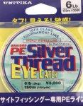 Unitika - Шнур Braided PE Silver Thread Eye Catch 150м 0.3 - фотография 1