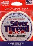 Unitika - Леска Silver Thread S.A.R. 100м 0,265мм - фотография 1
