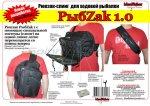 IdeaFisher - Рюкзак для ходовой рыбалки №1 - фотография 8