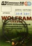 RB - Вольфрамовый поводок 15кг-15см - фотография 1