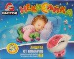 Комплект Раптор для детей - фотография 1