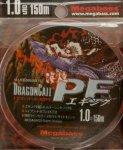 Megabass - Шнур Dragoncall Caiyen PE 150м 0.8 - фотография 1