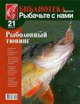 """Журнал """"Рыбачьте с нами"""" № 21 - фотография 1"""