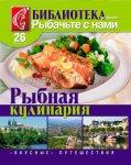 """Журнал """"Рыбачьте с нами"""" № 26 - фотография 1"""