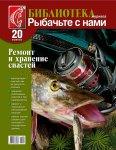 """Журнал """"Рыбачьте с нами"""" № 20 - фотография 1"""