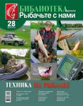 """Журнал """"Рыбачьте с нами"""" № 28 - фотография 1"""