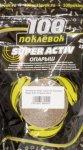 Активатор клева сухой 100 поклевок Super Activ Опарыш 400гр - фотография 1